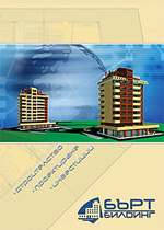 Birt Building catalogue - MLADOST 3 project